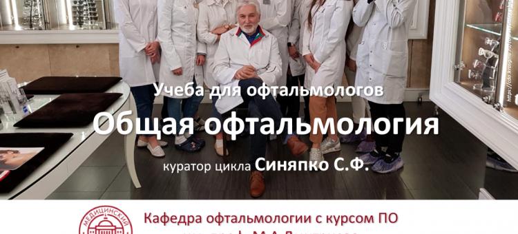 Учеба по офтальмологии 2020 Красноярск