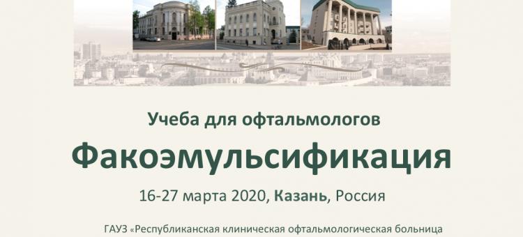 Учеба по офтальмологии Факоэмульсификация Цикл в Казани