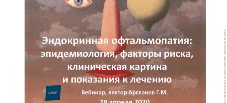 Вебинар Эндокринная офтальмопатия ЦНМТ