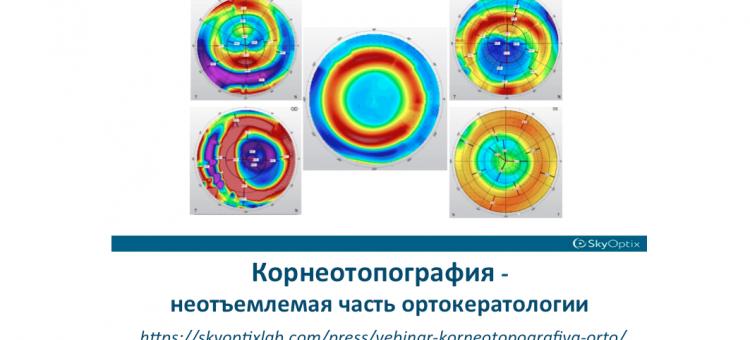 Школа Корнеотопографии Ольги Рябенко 2 09 апреля 2020