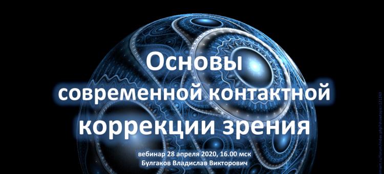 Академия Алкон Контактная коррекция зрения Основы Вебинар