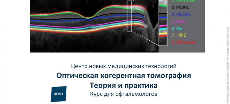 Курс для офтальмологов Теория и практика ОКТ ЦНМТ СПб