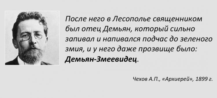 Антон Чехов Змеевидец