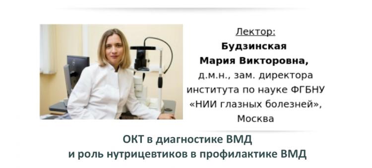ВМД диагностика и профилактика Вебинар 10 апреля 2020