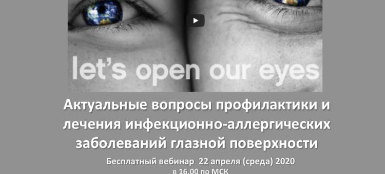 Учеба по офтальмологии Вторичный сухой глаз