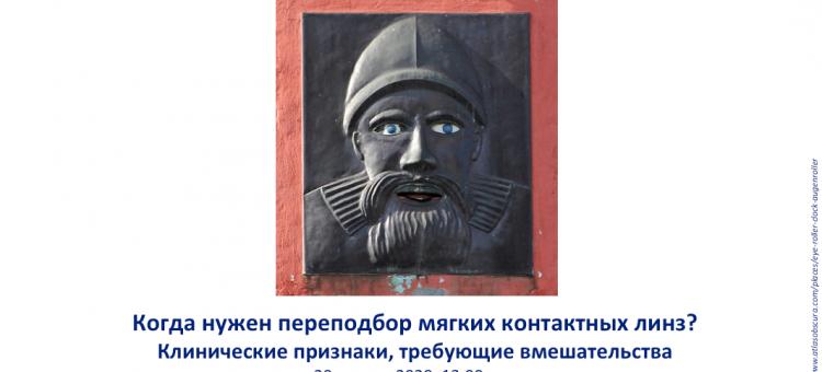 Академия Алкон Переподбор МКЛ Вебинар