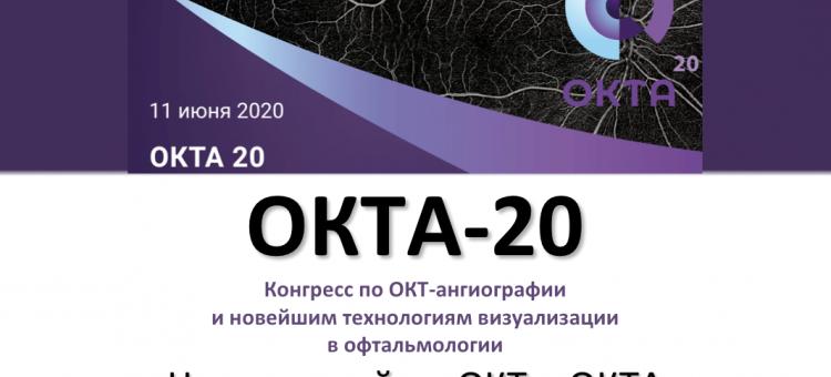 ОКТА 2020 ОКТ ангиография Цикл лекций