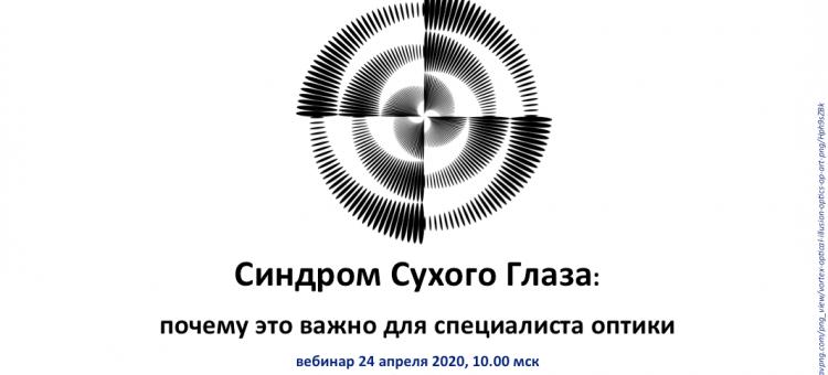 Академия Алкон О сухом глазе для специалистов Оптик