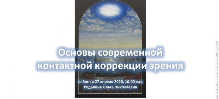 Академия Алкон Контактная коррекция зрения Основы