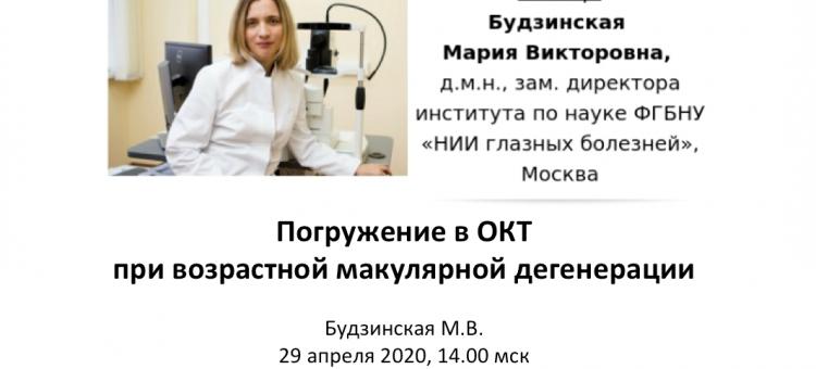 ВМД ОКТ диагностика Вебинар 29 апреля 2020
