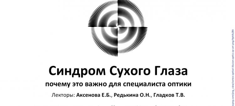 Академия Алкон Сухой глаз Вебинар для специалистов Оптик
