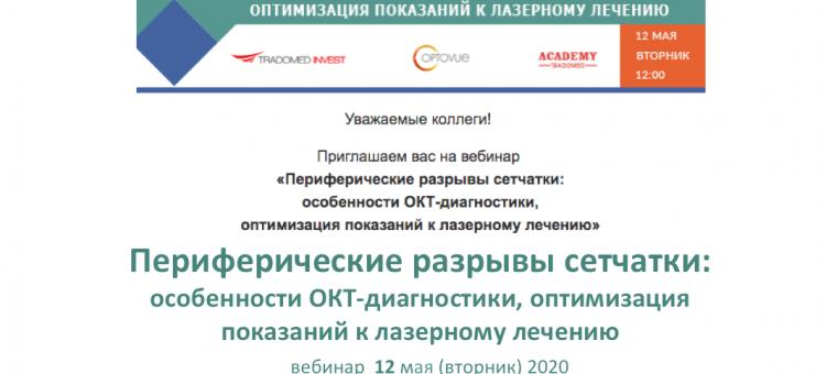 Периферические разрывы сетчатки Вебинар Шаимова В.А.