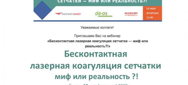 Бесконтактная лазерная коагуляция сетчатки Вебинар Шаимова В.А.