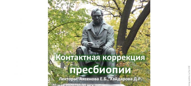 Академия Алкон Контактная коррекция пресбиопии