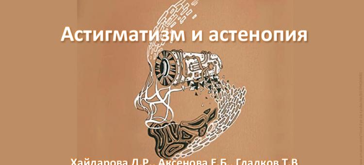 Академия Алкон Астигматизм и астенопия