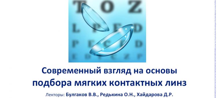 Академия Алкон Подбор мягких контактных линз Вебинар