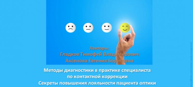 Академия Алкон Контактная коррекция зрения Диагностика и лояльность