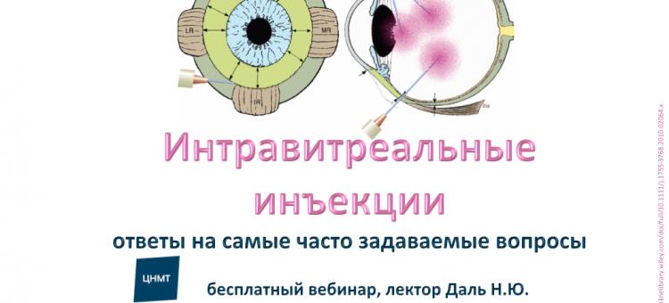 Бесплатный вебинар Интравитреальные инъекции