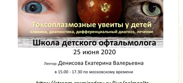 Школа детского офтальмолога ШДО 18 Москва Россия