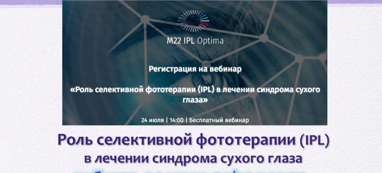 Селективная фототерапия IPL Лечение сухого глаза