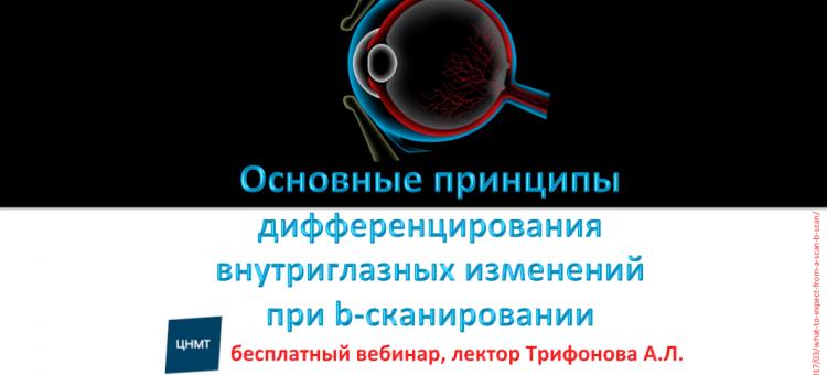 Учеба по офтальмологии в ЦНМТ СПб