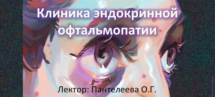 Телемедицина в офтальмологии НМИЦ ГБ им Гельмгольца ЭОП