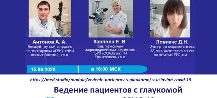 Офтальмофорум Акрихин Глаукома и COVID 19