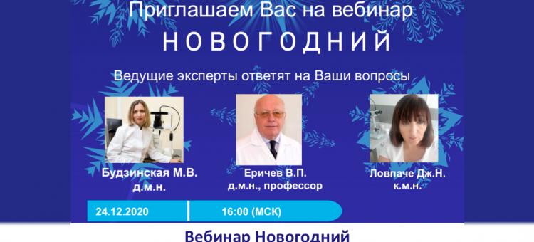 Офтальмофорум Акрихин Вебинар Новогодний