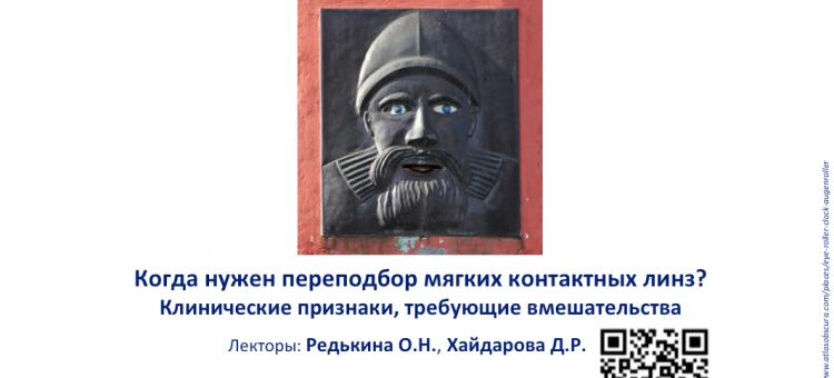 Академия Алкон Переподбор МКЛ Мнение экспертов