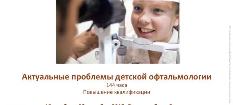 Учеба по офтальмологии Офтальмопедиатрия