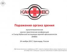 Поражения органа зрения Съезд КАВО