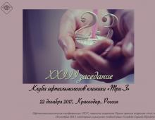 Клиника Три-З в Краснодаре Конференция в декабре