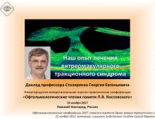 Лечение витреомакулярного тракционного синдрома