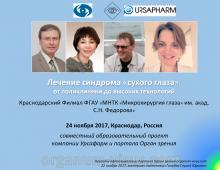 Лечение сухого глаза. Конференция в Краснодаре