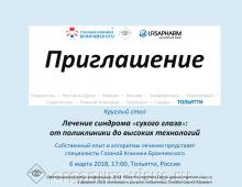 Клиника Бранчевского в Тольятти Круглый стол по сухому глазу