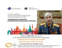 Профессор Вениамин Волков приглашает в Витреоретинальный клуб 2018