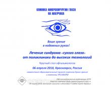 Клиника лазерной микрохирургии глаза в Красноярске