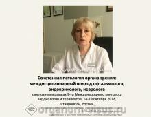 Сочетанная патология органа зрения Симпозиум в Ставрополе