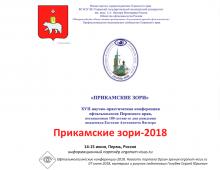 Прикамские зори 2018 Конференция офтальмологов в Перми