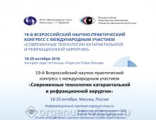 Конференция в МНТК Катарактальная и рефракционная хирургия 2018
