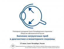 Глаукома Нагрузочные пробы Заседание СПбОООР 26 июня 2018