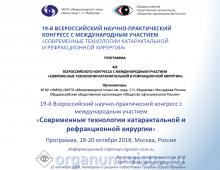 Катарактальная и рефракционная хирургия 2018 Программа