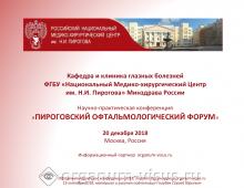 Пироговский офтальмологический форум 2018 в Москве