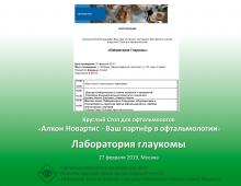 Круглый стол офтальмологов Москвы Глаукома