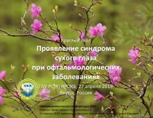 Офтальмология России Якутск Круглый стол по сухому глазу