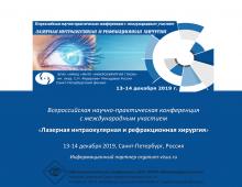 Лазерная интраокулярная и рефракционная хирургия МНТК СПб