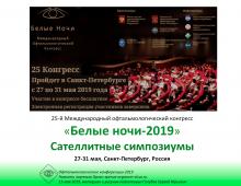 Белые ночи 2019 Международный офтальмологический конгресс Сателлитные симпозиумы