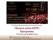 Белые ночи 2019 Международный офтальмологический конгресс Программа