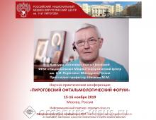 Пироговский офтальмологический форум 2019 Москва Видео