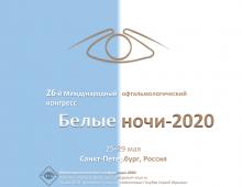 Белые ночи 2020 Офтальмологический конгресс Санкт-Петербург